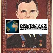 Ковер-портрет